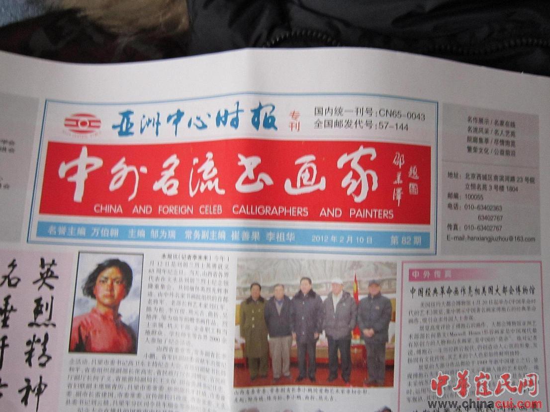 亚洲中心时报、中外名